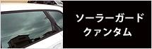 ソーラーガード Quantum クァンタム