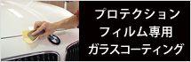 プロテクションフィルム専用ガラスコーティング
