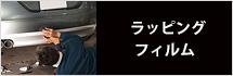 ラッピングフィルムフィルム